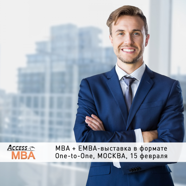 Access MBA tour in Moscow in February!